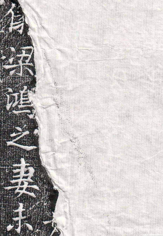 唐代墓志碑文石刻书法《意幼墓志》0002作品欣赏