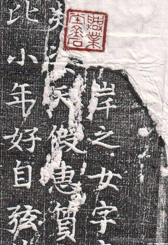 唐代墓志碑文石刻书法《意幼墓志》0003作品欣赏