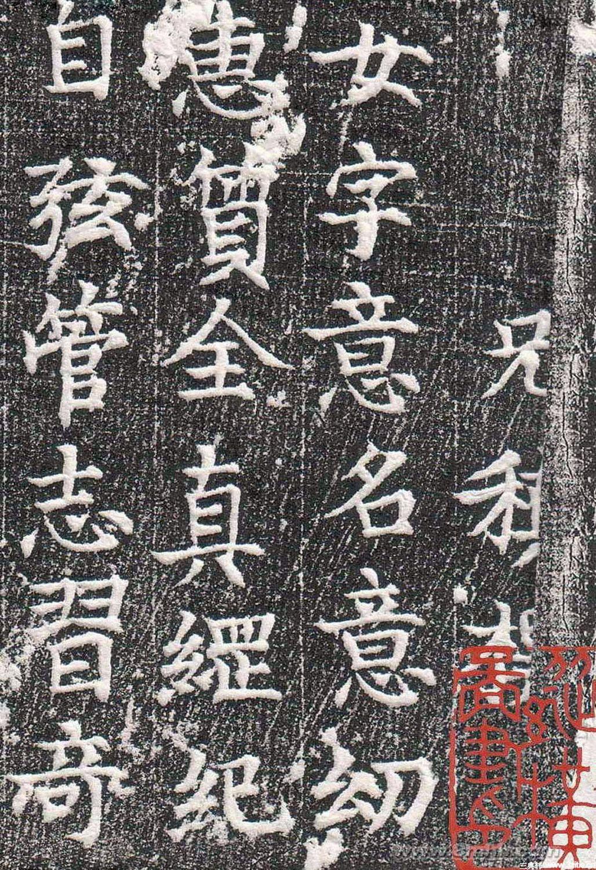 唐代墓志碑文石刻书法《意幼墓志》0004作品欣赏