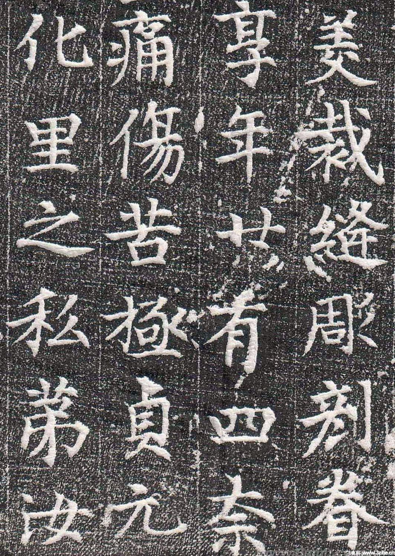 唐代墓志碑文石刻书法《意幼墓志》0007作品欣赏