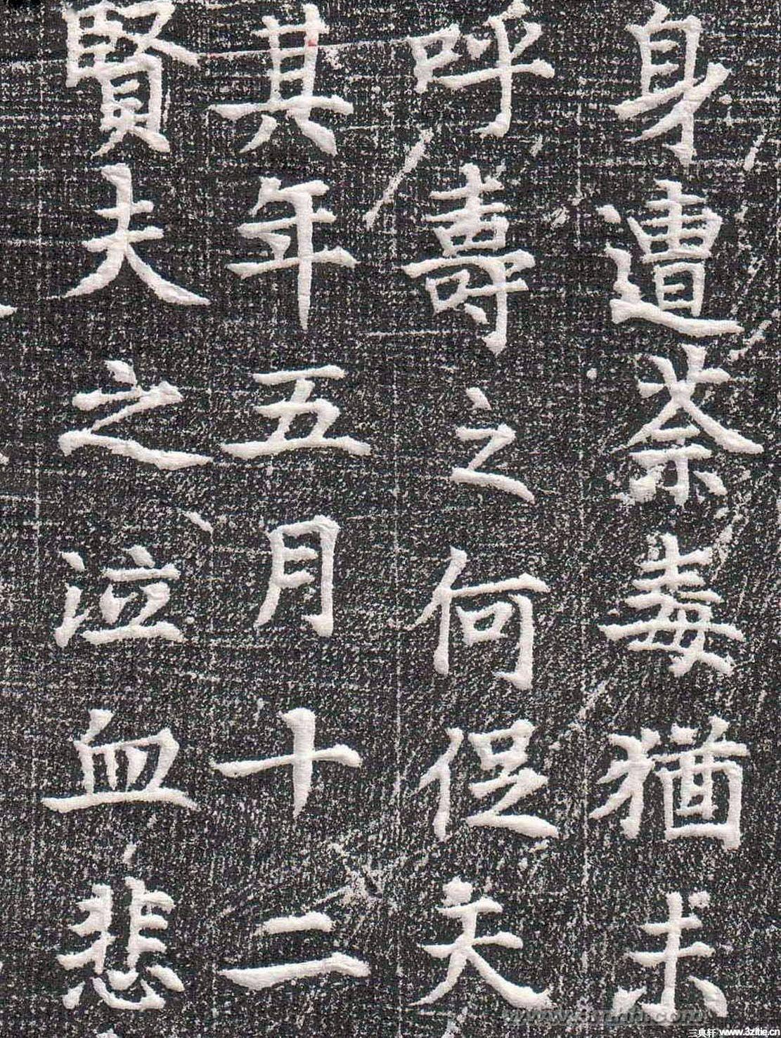 唐代墓志碑文石刻书法《意幼墓志》0008作品欣赏