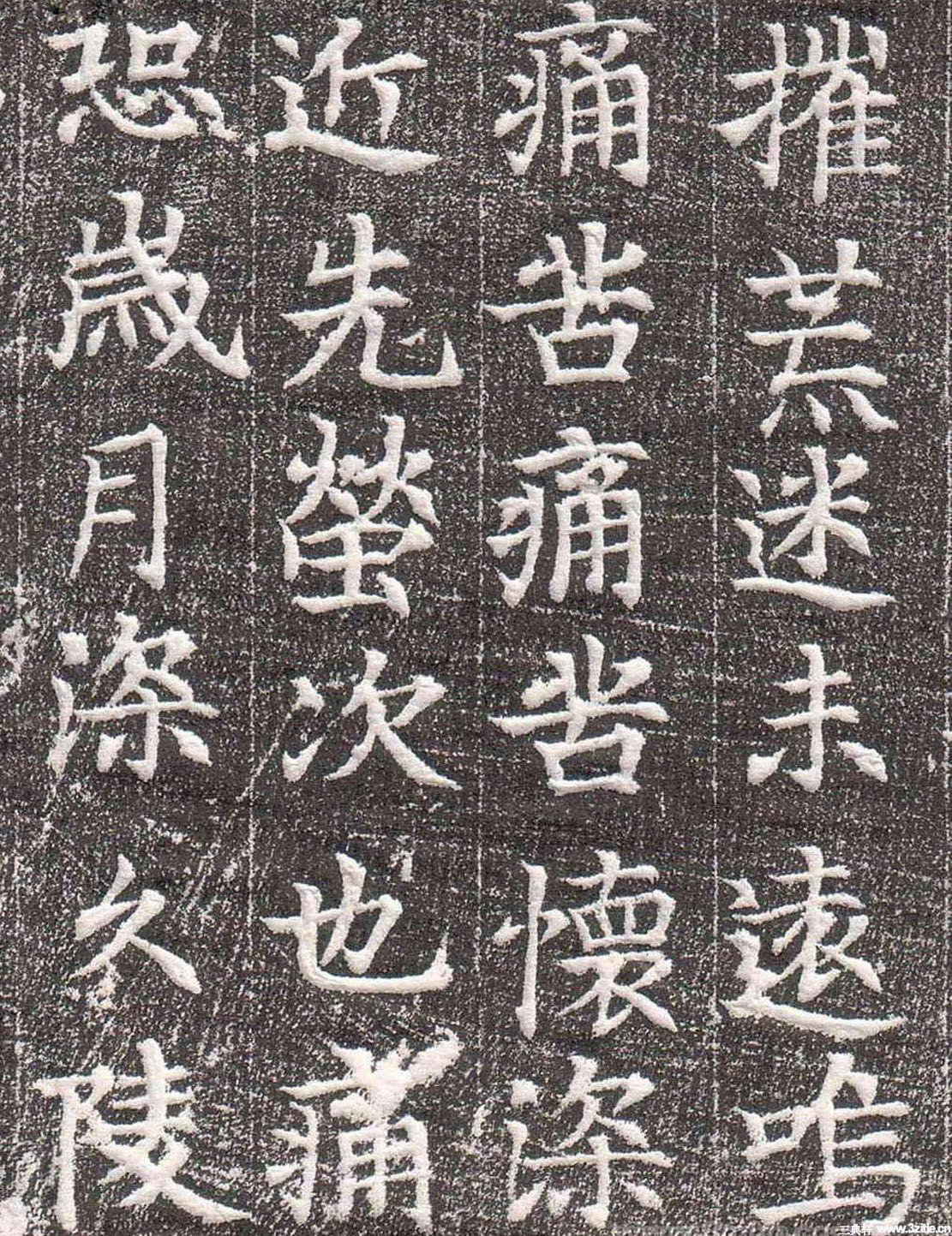 唐代墓志碑文石刻书法《意幼墓志》0010作品欣赏