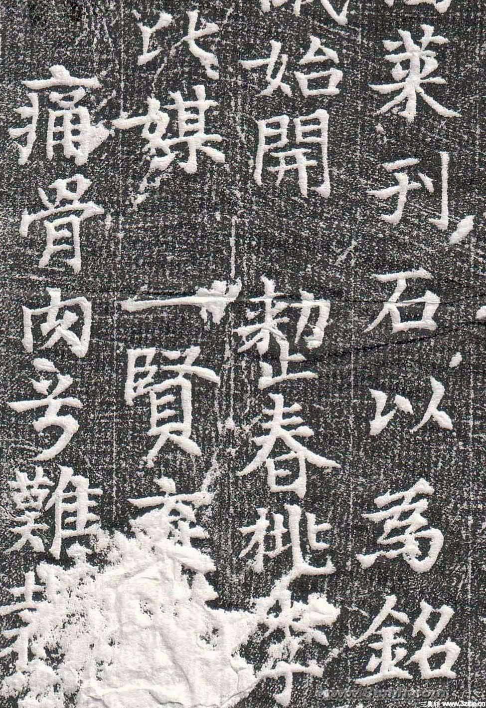 唐代墓志碑文石刻书法《意幼墓志》0012作品欣赏