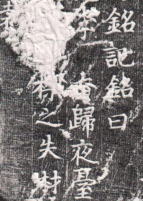 唐代墓志碑文石刻书法《意幼墓志》0013作品欣赏