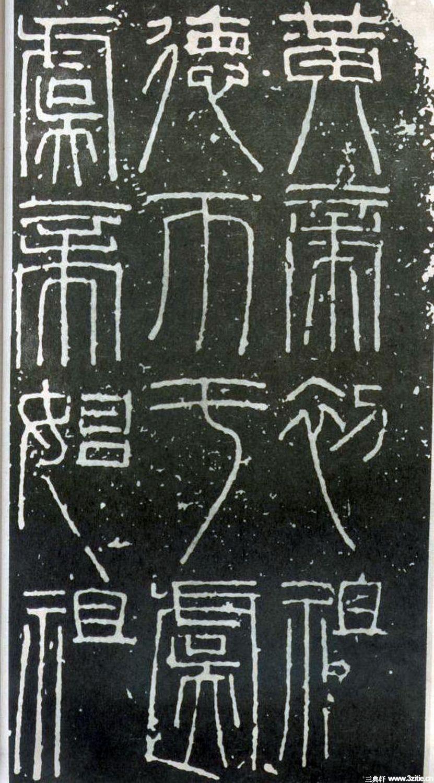 """西汉王莽新政时期出土的计量器""""新莽嘉量""""篆书铭文书法西汉王莽新政时期出土的计量器""""新莽嘉量""""篆书铭文书法0001"""
