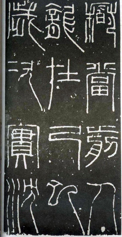 """西汉王莽新政时期出土的计量器""""新莽嘉量""""篆书铭文书法西汉王莽新政时期出土的计量器""""新莽嘉量""""篆书铭文书法0005"""