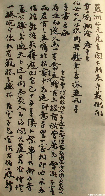 清末名贤书札书法墨迹荟萃(二)0001作品欣赏
