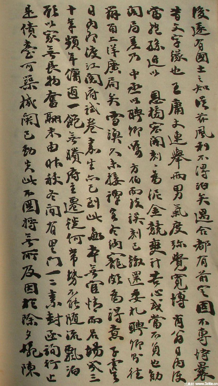 清末名贤书札书法墨迹荟萃(二)0002作品欣赏