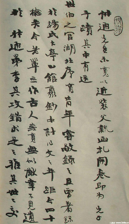 清末名贤书札书法墨迹荟萃(二)0006作品欣赏