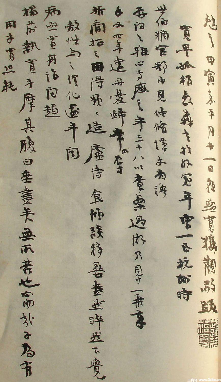 清末名贤书札书法墨迹荟萃(二)0007作品欣赏