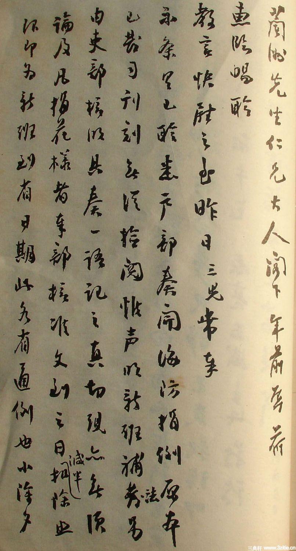 清末名贤书札书法墨迹荟萃(二)0011作品欣赏