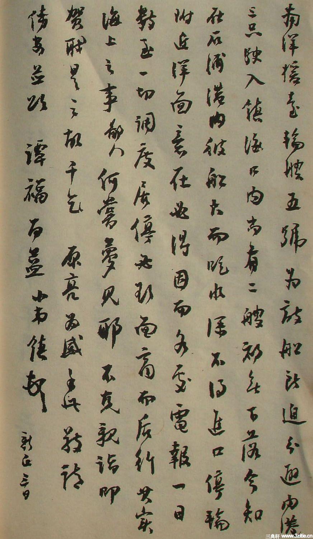清末名贤书札书法墨迹荟萃(二)0012作品欣赏