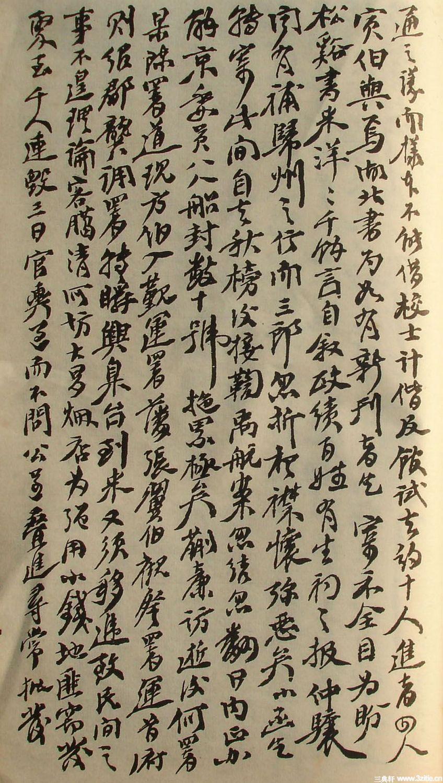 清末名贤书札书法墨迹荟萃(二)0016作品欣赏