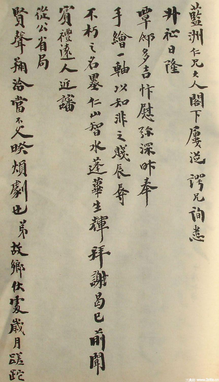 清末名贤书札书法墨迹荟萃(二)0018作品欣赏