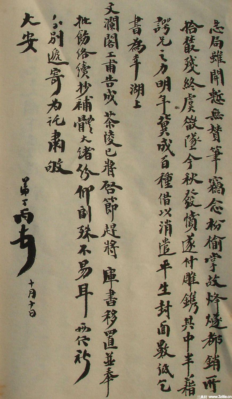 清末名贤书札书法墨迹荟萃(二)0019作品欣赏