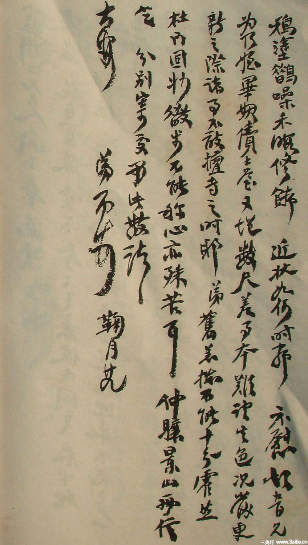 清末名贤书札书法墨迹荟萃(二)0021作品欣赏