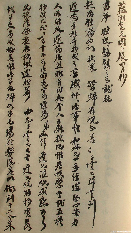 清末名贤书札书法墨迹荟萃(二)0022作品欣赏