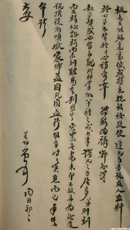 清末名贤书札书法墨迹荟萃(二)0023作品欣赏