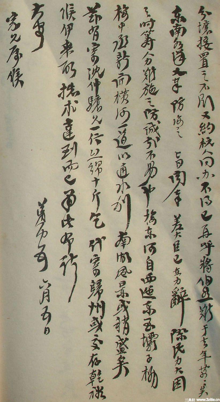 清末名贤书札书法墨迹荟萃(二)0027作品欣赏
