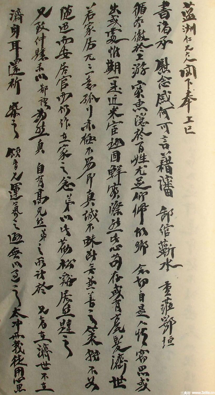 清末名贤书札书法墨迹荟萃(二)0028作品欣赏