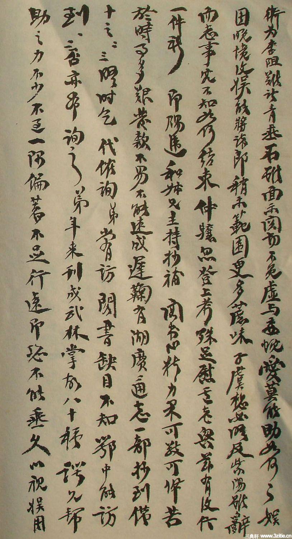 清末名贤书札书法墨迹荟萃(二)0029作品欣赏