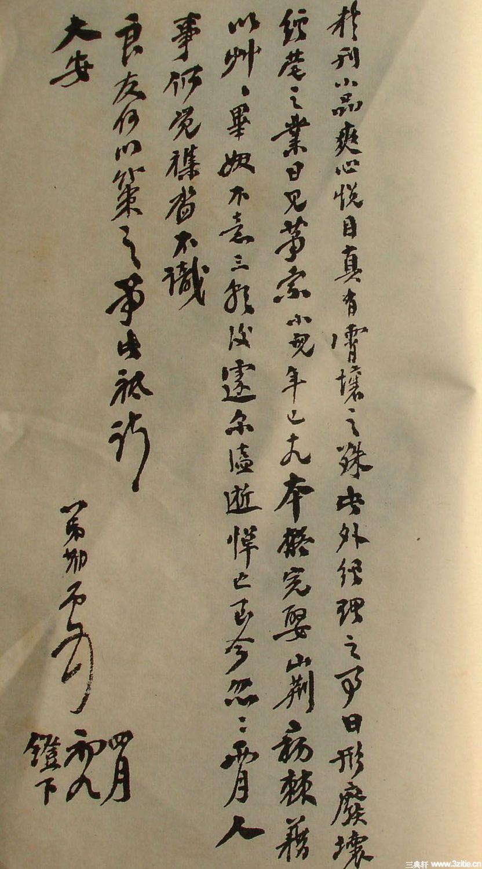清末名贤书札书法墨迹荟萃(二)0030作品欣赏