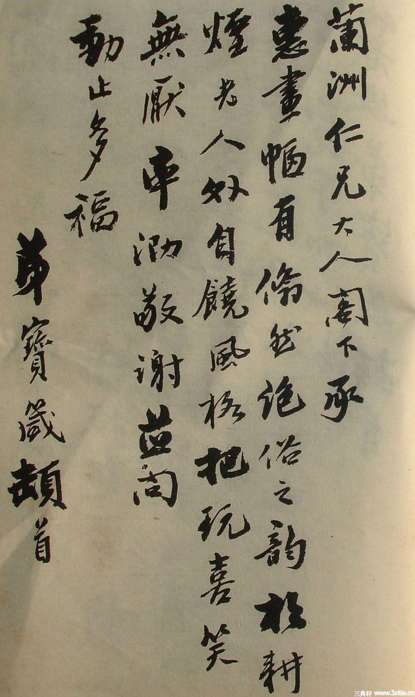 清末名贤书札书法墨迹荟萃(二)0031作品欣赏