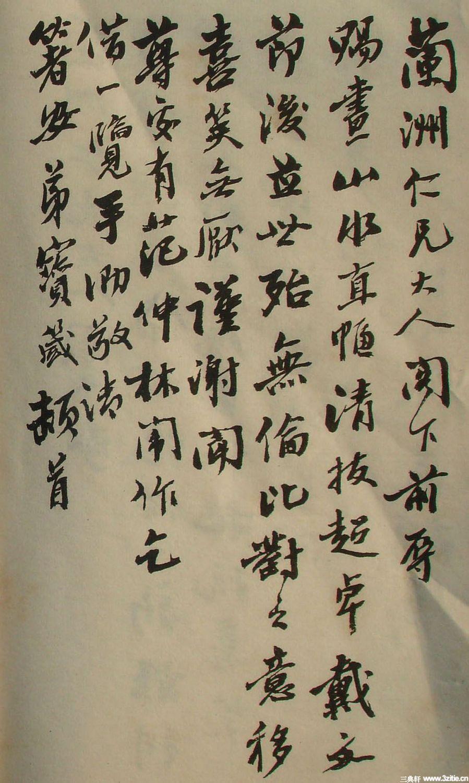 清末名贤书札书法墨迹荟萃(二)0033作品欣赏