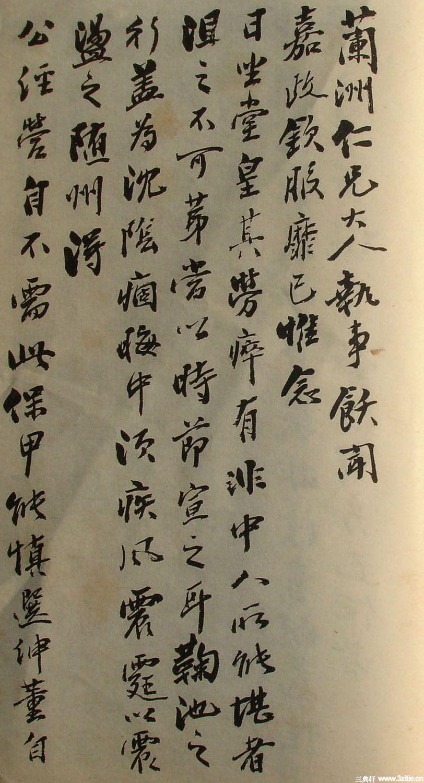 清末名贤书札书法墨迹荟萃(二)0034作品欣赏
