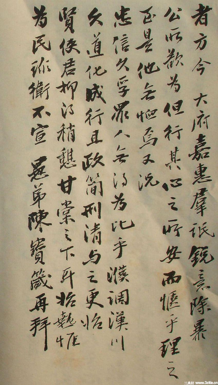 清末名贤书札书法墨迹荟萃(二)0036作品欣赏