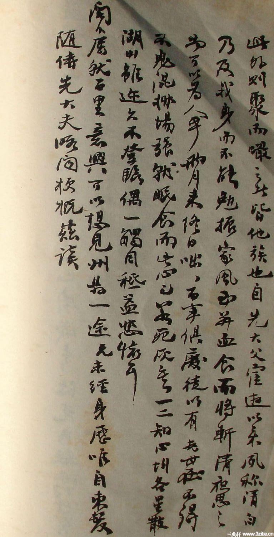 清末名贤书札书法墨迹荟萃(二)0041作品欣赏