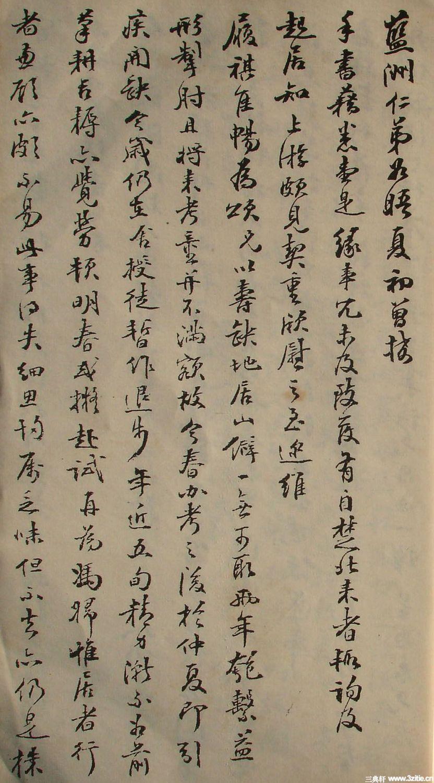 清末名贤书札书法墨迹荟萃(二)0043作品欣赏