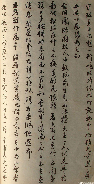 清末名贤书札书法墨迹荟萃(二)0044作品欣赏