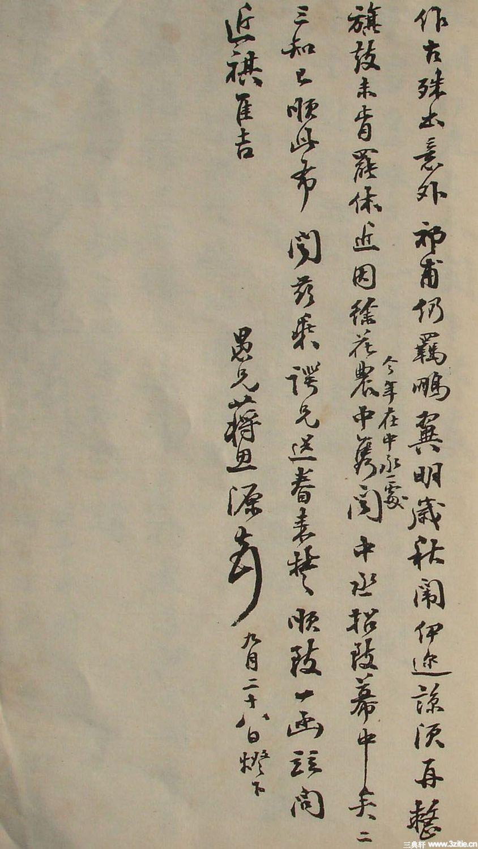 清末名贤书札书法墨迹荟萃(二)0045作品欣赏