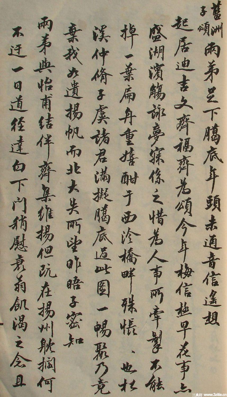 清末名贤书札书法墨迹荟萃(二)0047作品欣赏