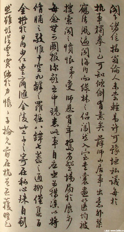 清末名贤书札书法墨迹荟萃(二)0051作品欣赏