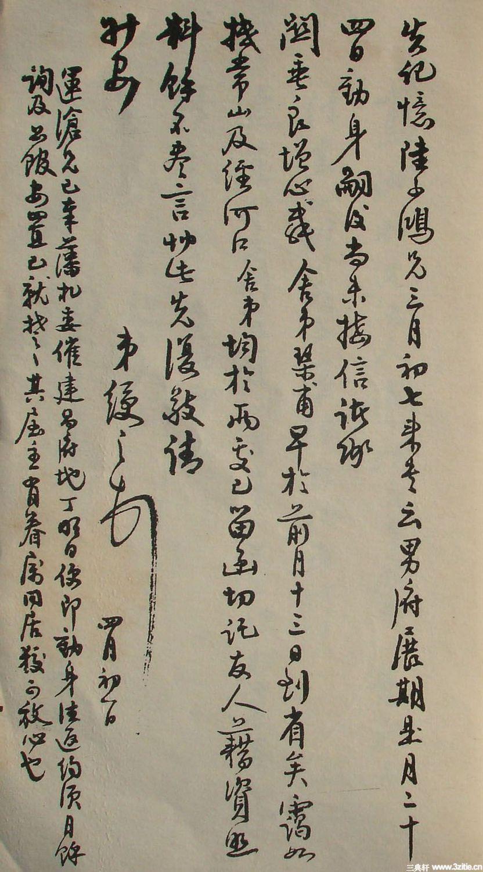 清末名贤书札书法墨迹荟萃(二)0052作品欣赏