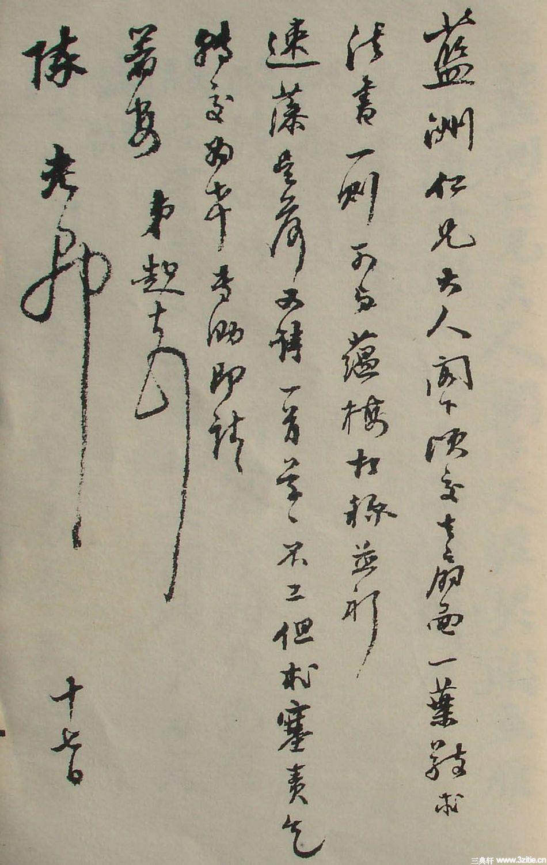清末名贤书札书法墨迹荟萃(二)0053作品欣赏