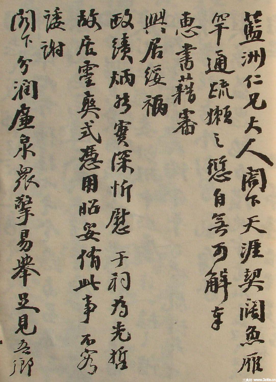 清末名贤书札书法墨迹荟萃(二)0054作品欣赏