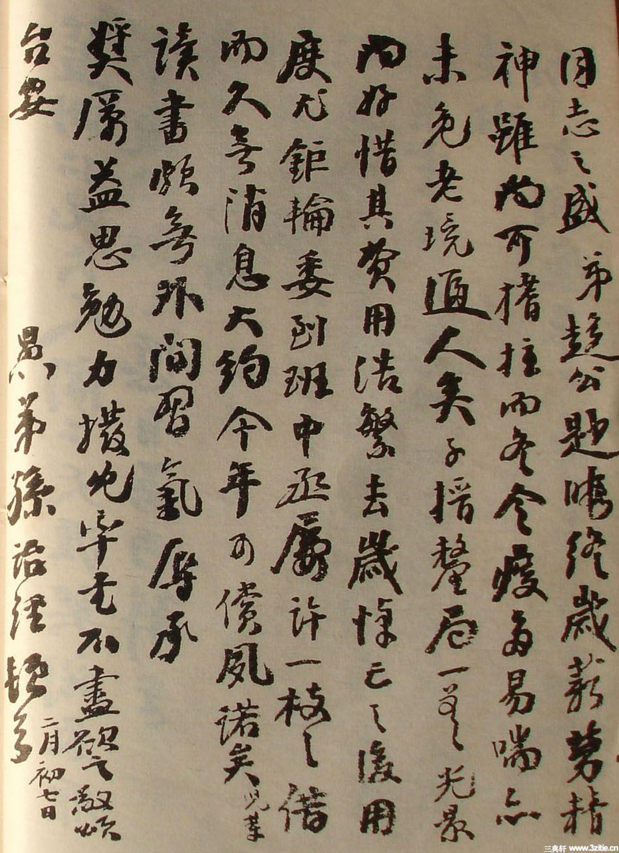 清末名贤书札书法墨迹荟萃(二)0055作品欣赏