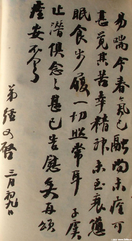 清末名贤书札书法墨迹荟萃(二)0057作品欣赏
