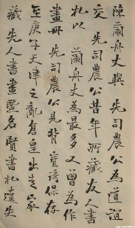 清末名贤书札书法墨迹荟萃(二)0058作品欣赏