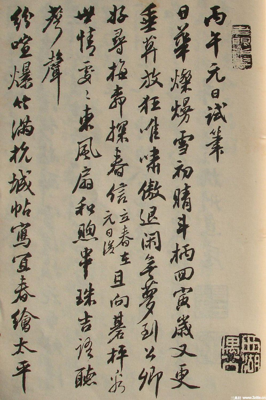 清末名贤书札书法墨迹荟萃(二)0059作品欣赏