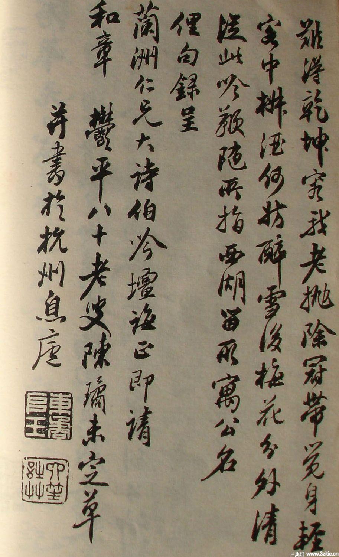 清末名贤书札书法墨迹荟萃(二)0060作品欣赏