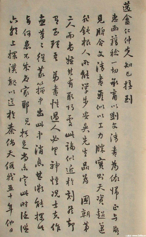 清末名贤书札书法墨迹荟萃(二)0061作品欣赏