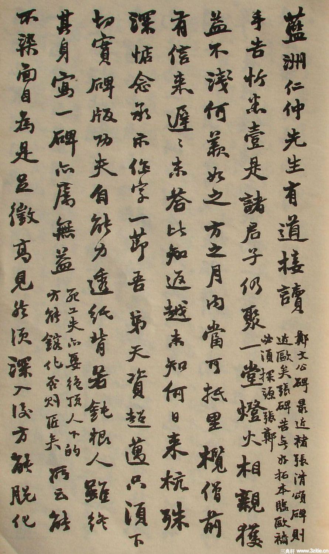 清末名贤书札书法墨迹荟萃(二)0063作品欣赏