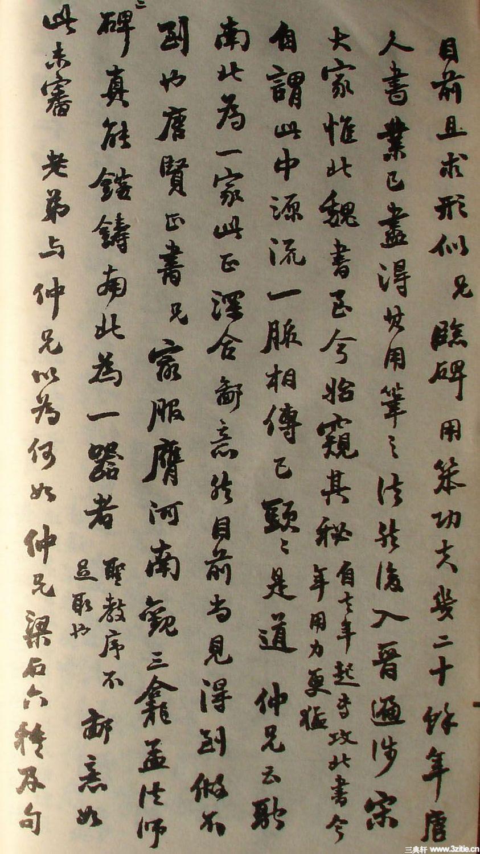 清末名贤书札书法墨迹荟萃(二)0064作品欣赏