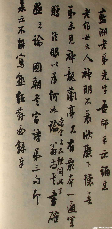 清末名贤书札书法墨迹荟萃(二)0069作品欣赏