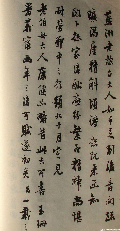 清末名贤书札书法墨迹荟萃(二)0070作品欣赏