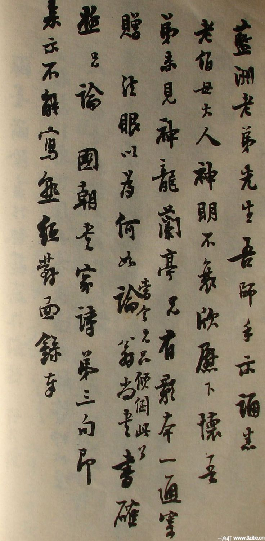 清末名贤书札书法墨迹荟萃(二)0071作品欣赏